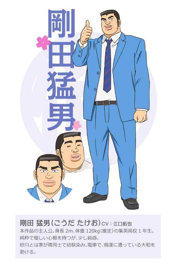 俺物語!!の画像 p1_30