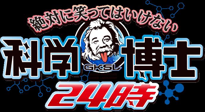 ガキの使いDVDシリーズ第23弾!...