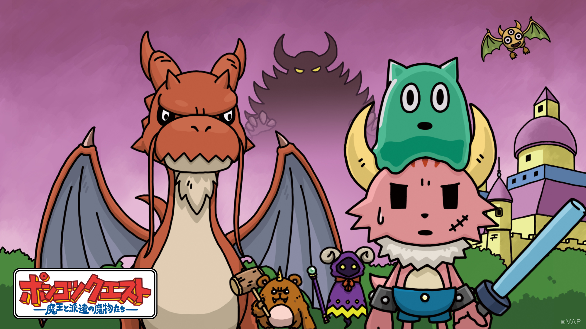 Special ポンコツクエスト 魔王と派遣の魔物たち 公式サイト Vap